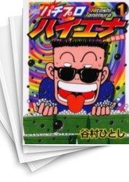 【中古】パチプロハイエナ [新装版] (1-10巻) 漫画