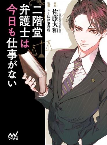 【ライトノベル】二階堂弁護士は今日も仕事がない 漫画
