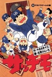 サッチモ 6 冊セット最新刊まで 漫画