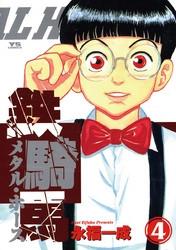 鉄騎馬(メタル・ホース) 4 冊セット全巻 漫画