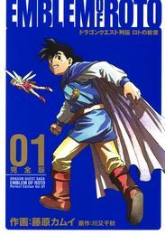 ドラゴンクエスト列伝 ロトの紋章 完全版1巻 漫画