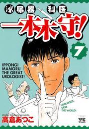 泌尿器科医一本木守!(7) 漫画