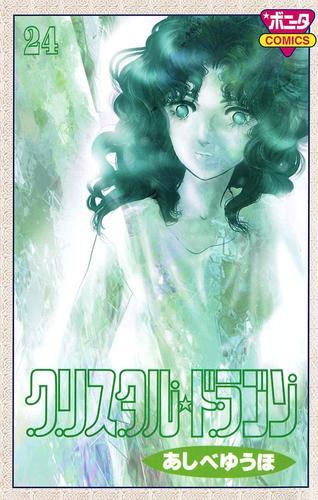 クリスタル☆ドラゴン(24) 漫画