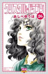 クリスタル☆ドラゴン(26) 漫画