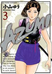 AZUMI-あずみ-(3) 漫画