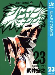 シャーマンキング 23 漫画