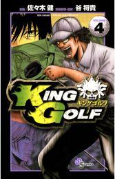 KING GOLF(4) 漫画