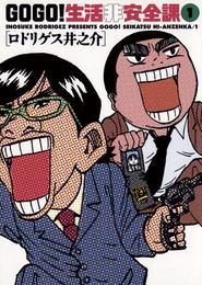 GO GO!生活非安全課(1) 漫画