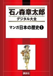 マンガ日本の歴史(1) 漫画