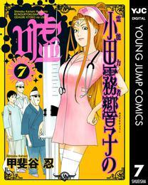 霊能力者 小田霧響子の嘘 7 漫画