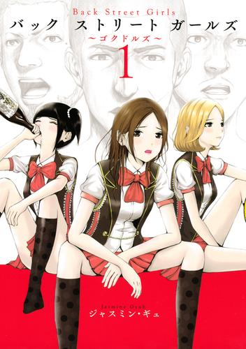 Back Street Girls 漫画