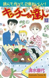 キッチンの達人(12) 漫画