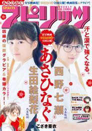 週刊ビッグコミックスピリッツ 2017年41・42合併号(2017年9月11日発売) 漫画