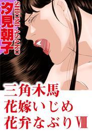 三角木馬 花嫁いじめ花弁なぶり 8(改訂版) 漫画