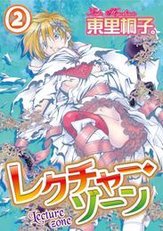レクチャー・ゾーン 2 漫画