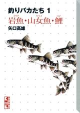 釣りバカたち [文庫版] (1-5巻 全巻) 漫画