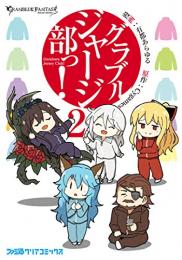 グラブルジャージ部っ! (1-2巻 最新刊)