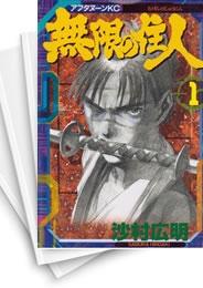 【中古】無限の住人 (1-30巻) 漫画