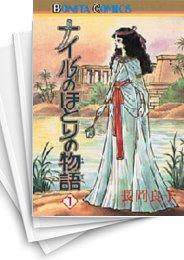 【中古】ナイルのほとりの物語 (1-11巻) 漫画