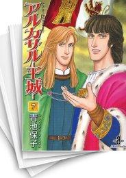 【中古】アルカサル-王城- [文庫版] (1-7巻) 漫画
