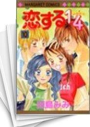 【中古】恋する1/4 (1-10巻) 漫画