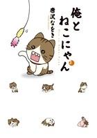 俺とねこにゃん (1-3巻 全巻) 漫画