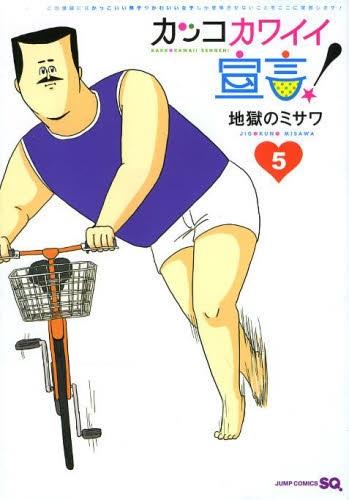 カッコカワイイ宣言! (1-5巻 全巻) 漫画