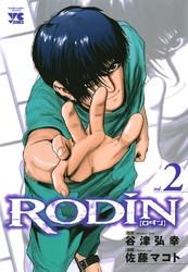 RODIN 2 冊セット全巻 漫画