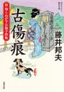 新・知らぬが半兵衛手控帖 11 冊セット最新刊まで 漫画