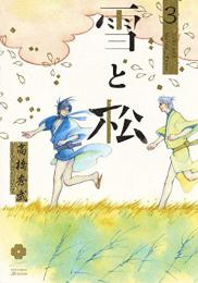雪と松 (1-3巻 最新刊)