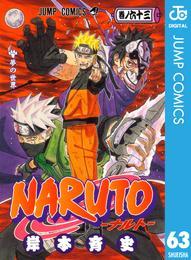 NARUTO―ナルト― モノクロ版 63 漫画