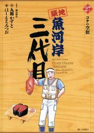 築地魚河岸三代目(27) 漫画
