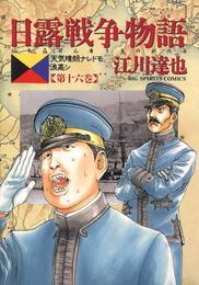 日露戦争物語(16) 漫画