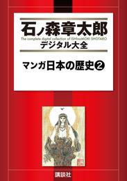 マンガ日本の歴史(2) 漫画