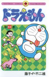 ドラえもん(44) 漫画