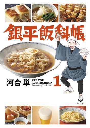 銀平飯科帳 漫画