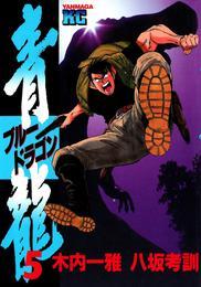 青龍<ブルードラゴン>(5) 漫画