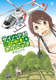 サイハテ村けやきクリニック(1巻 最新刊)