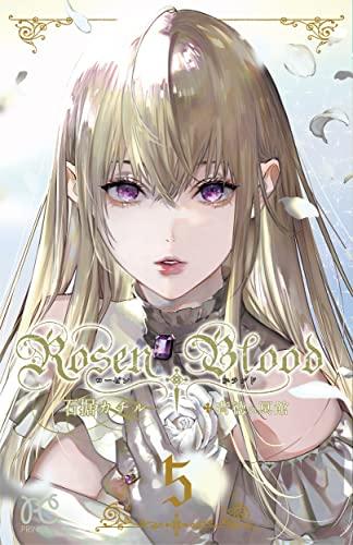 Rosen Blood 〜背徳の冥館〜(1巻 最新刊)