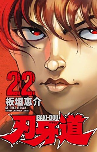 刃牙道 (1-22巻 全巻) 漫画