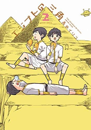 エジプトの三角 漫画