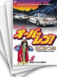 【中古】オーバーレブ! (1-31巻) 漫画