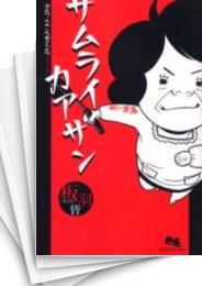 【中古】サムライカアサン (1-8巻) 漫画