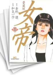 【中古】女帝 [愛蔵版] (1-12巻) 漫画