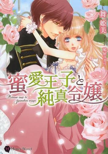 【ライトノベル】蜜愛王子と純真令嬢 漫画