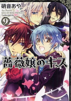 薔薇嬢のキス (1-9巻 全巻) 漫画