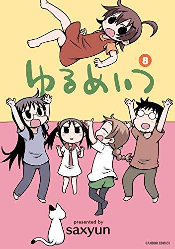 ゆるめいつ (1-8巻 全巻) 漫画