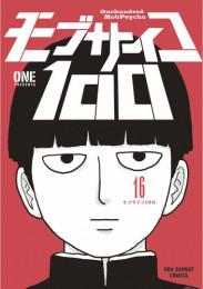 モブサイコ100 14 冊セット最新刊まで 漫画