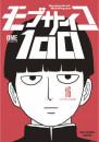 モブサイコ100 16 冊セット全巻 漫画