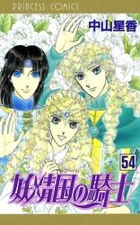 妖精国の騎士(アルフヘイムの騎士) 54 冊セット全巻 漫画